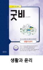 이룸이앤비_굿비_표지_사회_생활과윤리.png