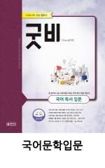 이룸이앤비_굿비_표지_국어문학입문.png
