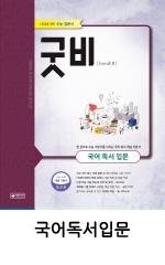 이룸이앤비_굿비_표지_국어독서입문.png