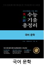 교재_섬네일_미래로2020_국어_문학.png