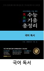 교재_섬네일_미래로2020_국어_독서.png