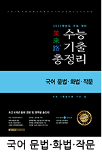 교재_섬네일_미래로2020_국어_문화작.png